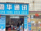 宝安福永住宅底商手机维修店生意转让