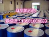 现货环氧氯丙烷山东生产厂家直供