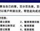 嘉峪关中小企业兼职会计代理记账报税服务