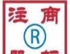 代理各行业做账、税务代理、商标专利注册