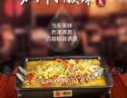 海鲜烧烤加盟多少钱/龙潮烤鱼加盟 官方指定 /广告
