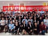 食为天导入旌华阿米巴,助力打造中国主题宴席的领导品