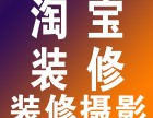 丹东淘宝店铺装修 丹东淘宝摄影 丹淘宝拍照 丹东淘宝装修