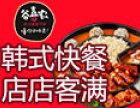 谷喜农韩国料理 诚邀加盟