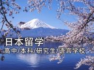 杭州日本留学申请服务及日语培训