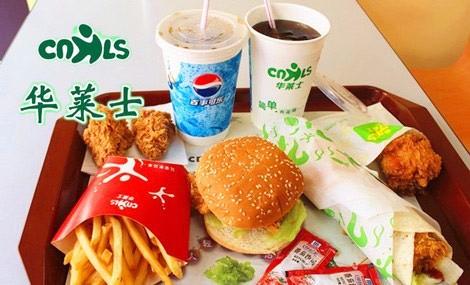 华莱士炸鸡汉堡加盟费多少钱汉堡披萨加盟店十大汉堡加盟品牌