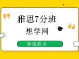 北京雅思7分培训机构-雅思7分班-想学网