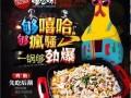 嘻哈鸡火锅加盟 特色小吃加盟