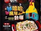 嘻哈鸡火锅招商加盟主站 嘻哈鸡火锅鸡肉火锅招商加盟