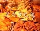 南京熟食培训 乡巴佬卤菜培训