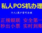 洛阳私人POS机如何办理移动POS机办理申请哪里可以办理