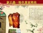 【新型黄家烤肉】山东章丘有几家,哪家做的正宗