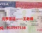 怎样办理美国旅游签证