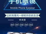 爱大爱手机眼镜手机眼镜怎么代理,草本亮眼贴稀晶石