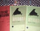 钢琴基础教材1 2 车尔尼钢琴初步教程