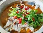 加盟石锅鱼需要多少费用-石锅鱼做法