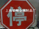 做交通标志牌 反光标牌 停车场指示牌 上海铂崛铝厂加工厂专业