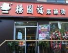 正宗杨国福麻辣烫技术培训 免费麻辣烫底料配方