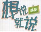 常州韩语培训 新北专业韩语培训 新北专业TOPIK培训机构