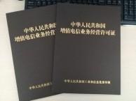 北京增值电信许可ICP加急办理费用