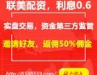 联美专业股票配资 1-10倍杠杆 盈利全归您!