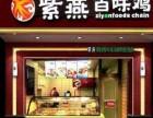 紫燕百味鸡加盟 费用多少 电话及条件 加盟店怎么样