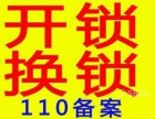 北京怀柔开锁公司,公安备案,雁栖开锁,汽车开锁服务