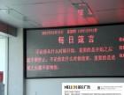 邯郸电子屏 技术精湛 行业支持