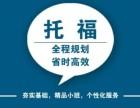 天河托福80-90分基础班培训 广州雅思托福出国英语培训机构