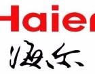 认证 海阳海尔空调维修安装,一个电话迅速响应上门抢修
