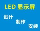 LED屏厂家直销(免费设计,制作,安装)制作LED显示屏工程