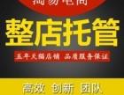 大庆拼多多代运营丨淘宝代运营丨专业电商代运营服务公司
