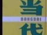 80年代大型文学刊物十月当代,新华文摘等