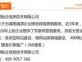 湘潭360搜索推广竞价广告网站排名靠前方法