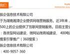 湘潭360搜索推广竞价广告网站靠前方法