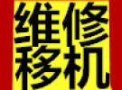 济南六区空调移机维修加氟清洗维修各种家电