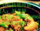 小吃培训牛杂面川菜湘菜肠粉烧烤石锅拌饭黄焖鸡米饭酱香饼酸辣粉