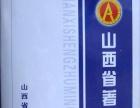 长治-启航知识产权-商标注册-专利申请-商标-版权