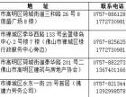 (八大员 近期培训)广东省建筑现场专业人员岗位培训班