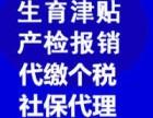 北京离职社保代缴 补充医疗 生育报销 社保跨年补缴