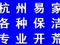 杭州冠宇隽园+昆仑天籁+中豪四季公馆附近保洁哪家好