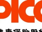 PICC中国人民财产保险