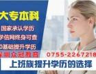 深圳成人学历大专本科招生简章公布