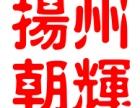 江都网络工程 综合布线 安防监控 门禁考勤