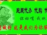 随州小蒋跑腿服务中心