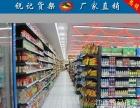 超市货架便利店 萍乡区域想开货架的可以联系我们