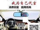 广州达尔文行车记录仪加盟