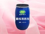 供应广东热销前处理助剂广州精练渗透剂