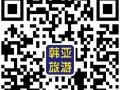 专业代办韩国签证 商务/旅游/五年多次