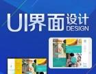 平面设计培训UI设计培训PS培训